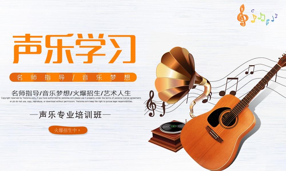 上海东方艺考声乐专业培训班