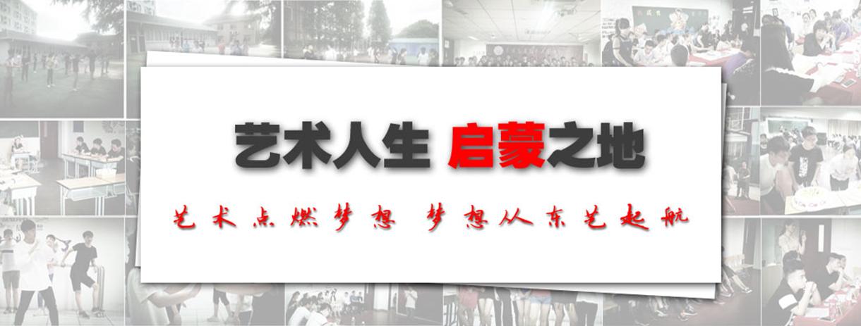 上海东方艺考教育培训学校