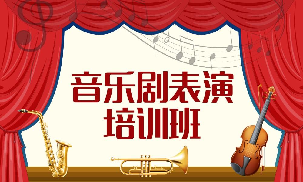 上海东方艺考音乐剧表演培训班