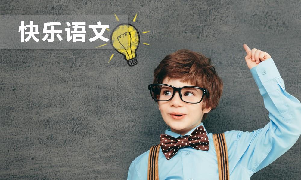 快乐语文课程