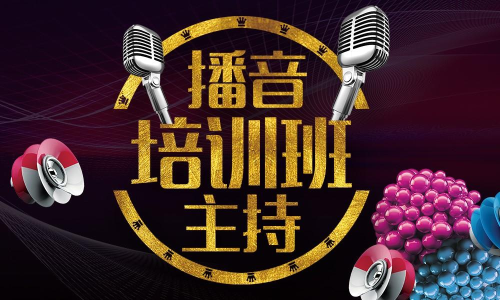 上海东方艺考播音主持培训班