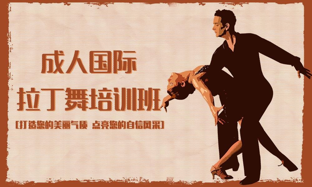 上海文广舞之梦成人国标拉丁舞培训班
