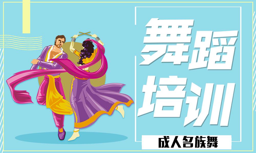 上海文广舞之梦成人民族舞培训班