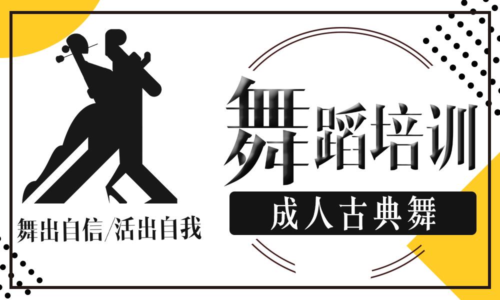 上海文广舞之梦成人古典舞培训班