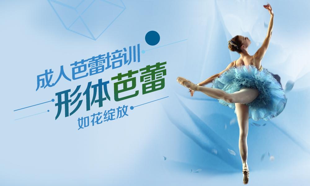 上海文广舞之梦成人芭蕾形体培训班