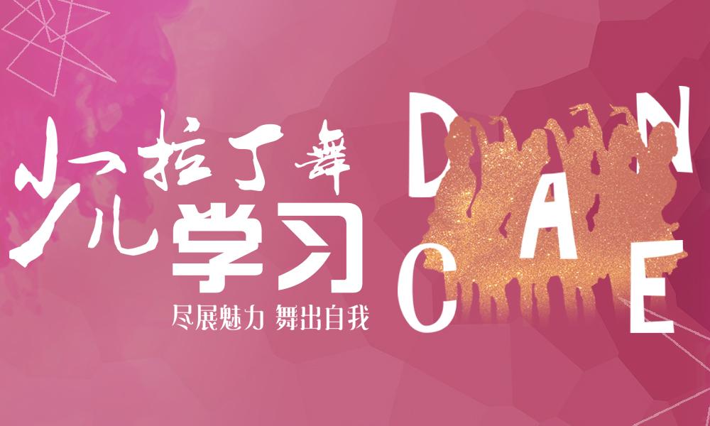 上海文广舞之梦少儿拉丁舞学习班