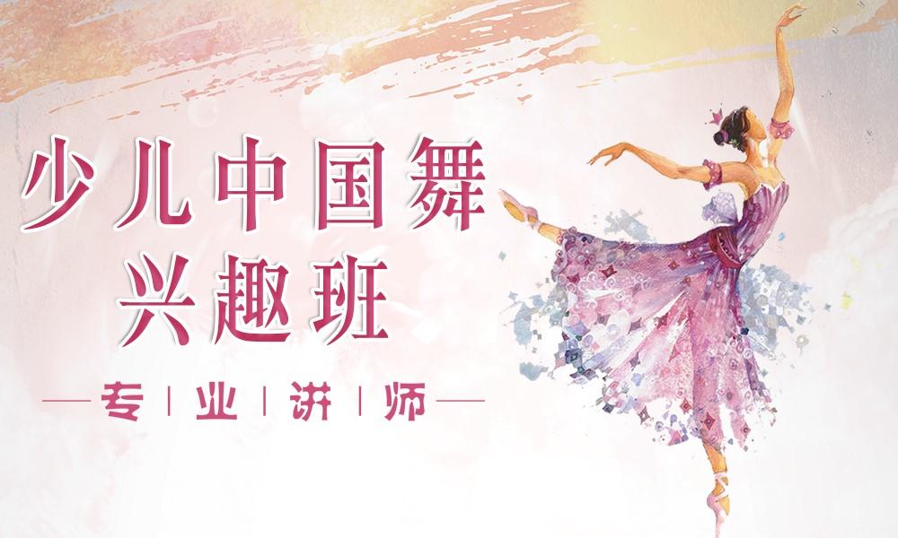 上海文广舞之梦少儿中国舞兴趣班