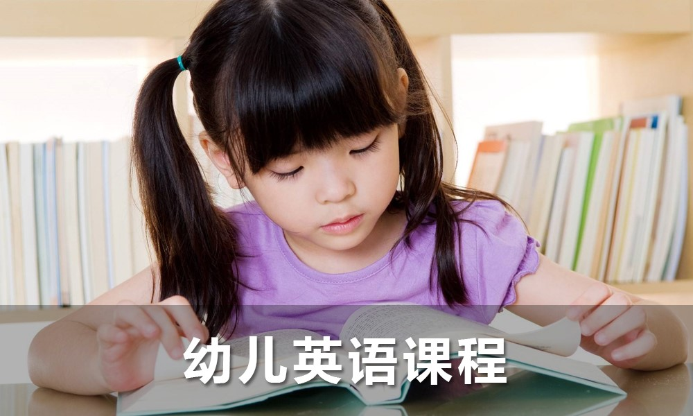 幼儿英语课程