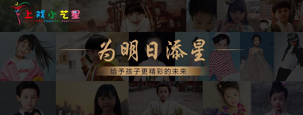 上海上戏小艺星