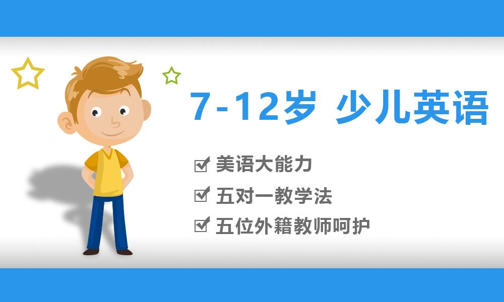 7-12岁学龄期儿童课程