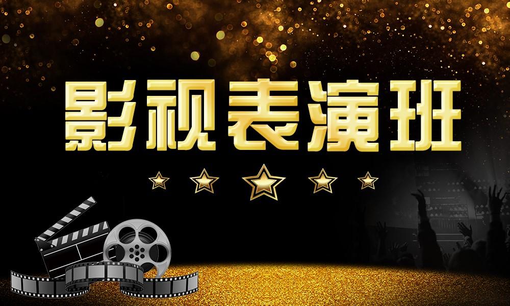 上海上戏小艺星影视表演班
