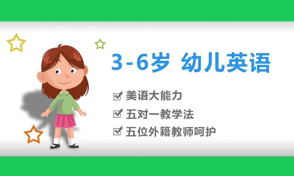 3-6岁学龄前儿童课程