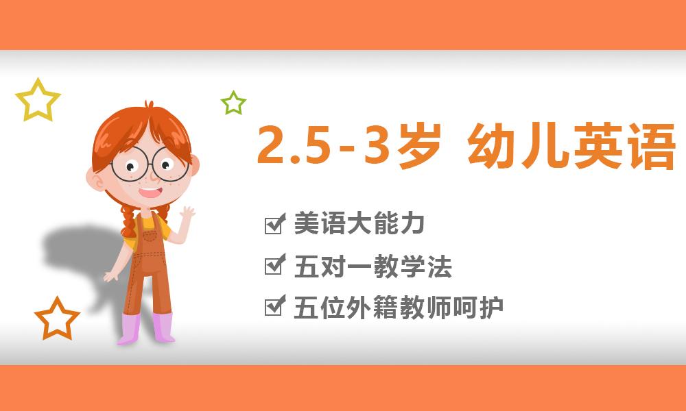 2.5-3岁幼儿期课程