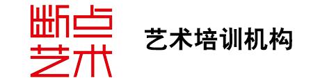 上海断点艺术Logo
