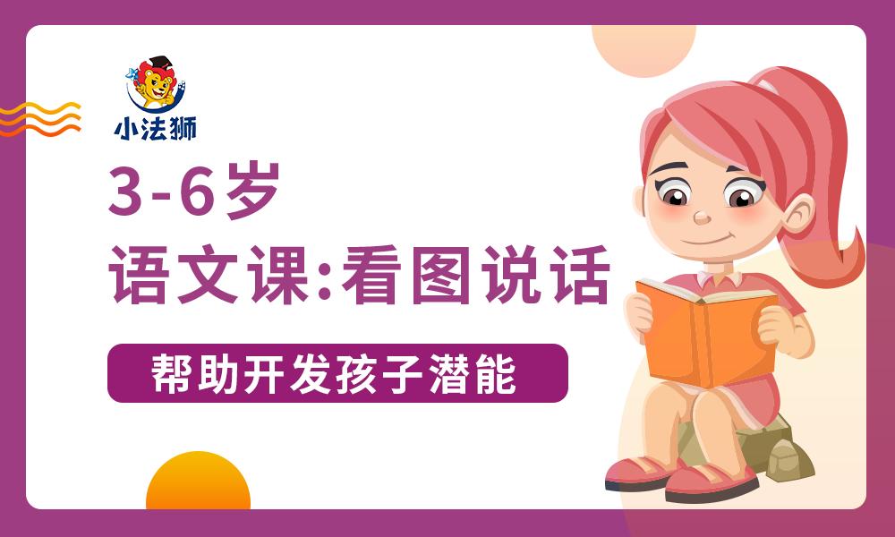 语文能力课:看图说话(3-6岁)