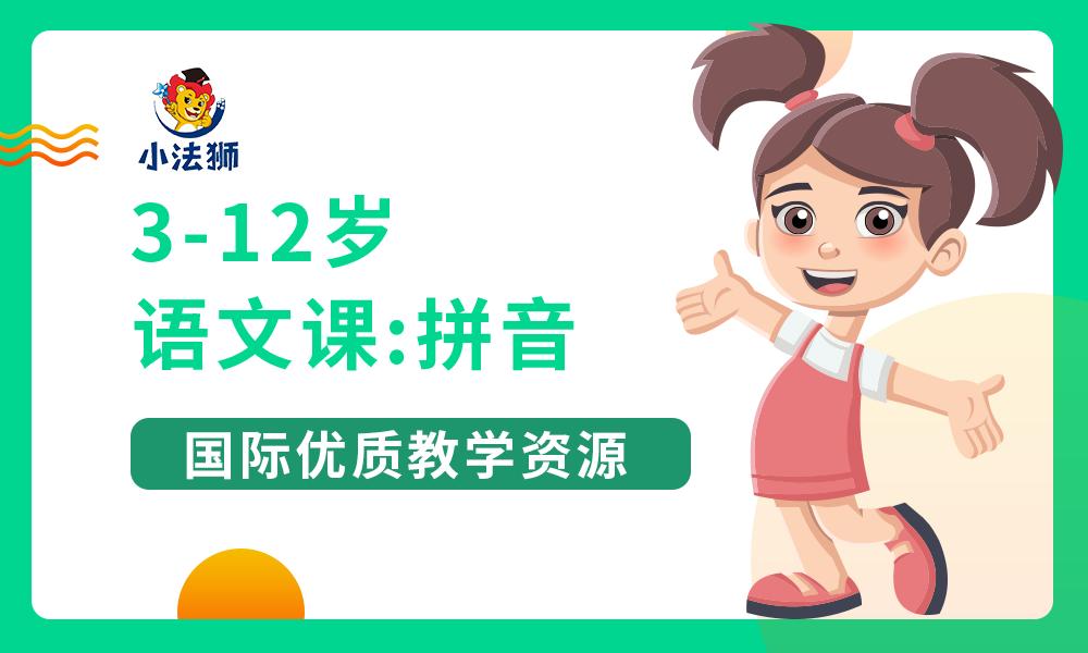 语文能力课:拼音(3-6岁)