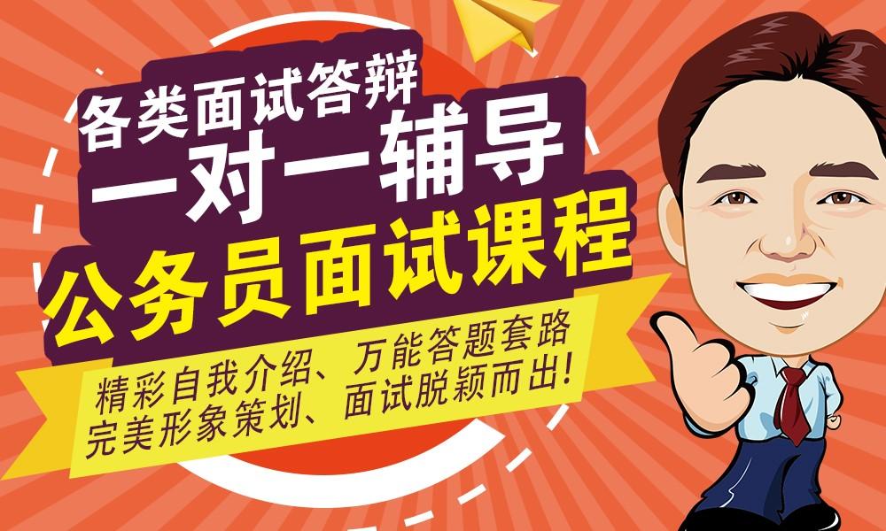 上海张嘴就来面试一对一课程