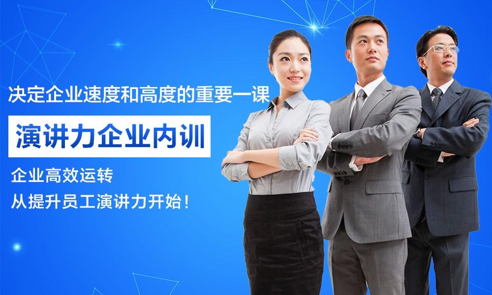 上海张嘴就来企业内训课程