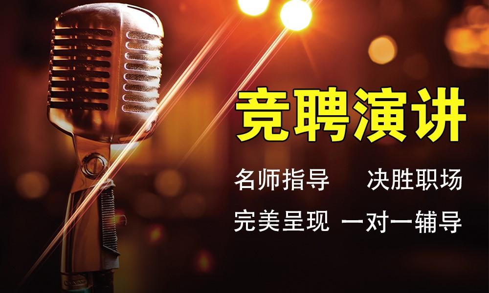 上海张嘴就来竞聘演讲