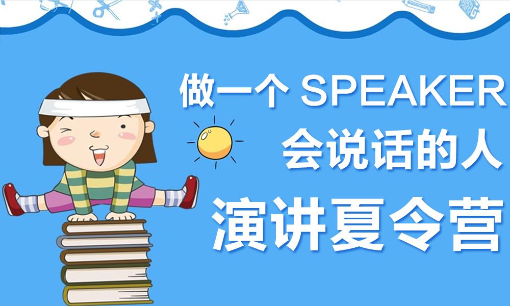 上海张嘴就来夏令营课程