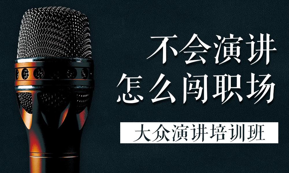 上海张嘴就来大众培训班