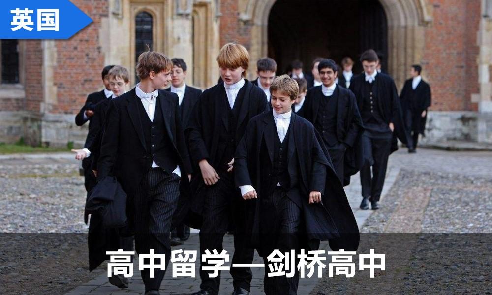 上海海外高中留学|剑桥高中