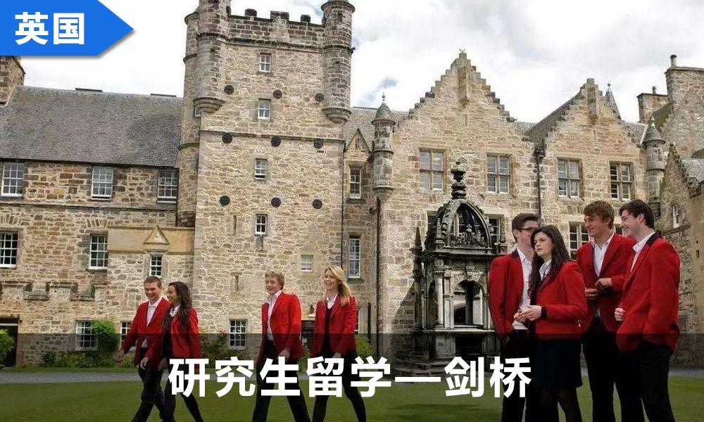 国际研究生留学|剑桥
