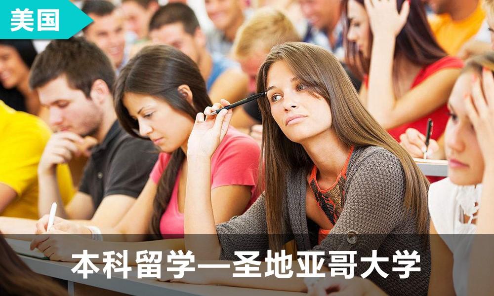 上海海外本科留学|圣地亚哥大学