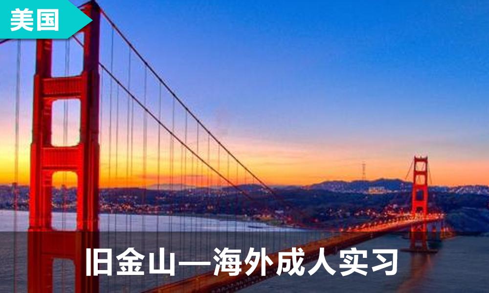 旧金山|海外成人工作实习