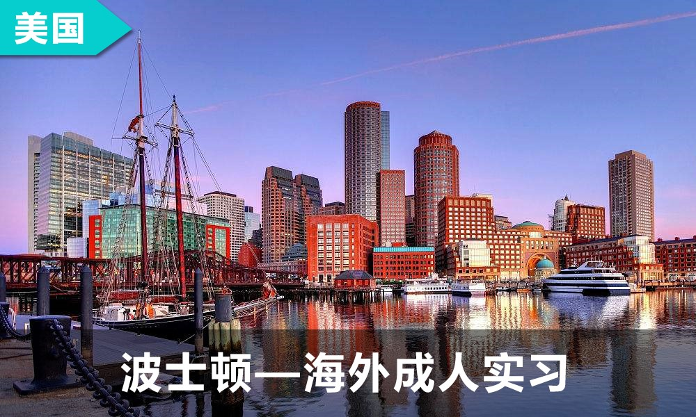 波士顿|海外名企成人实习
