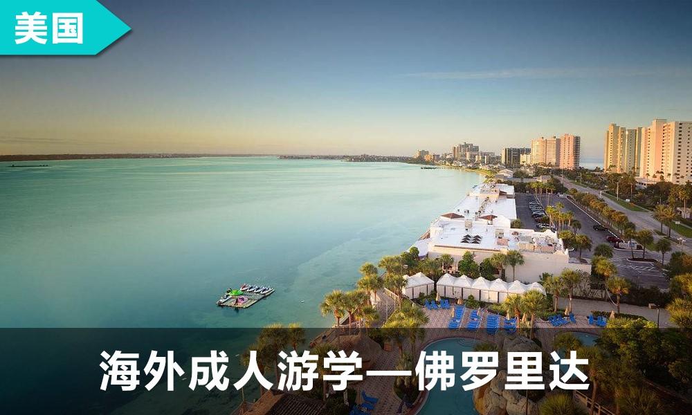 上海海外成人游学   佛罗里达