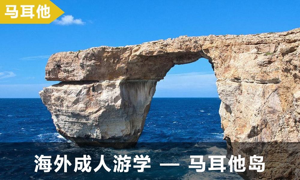上海海外成人游学 | 马耳他岛
