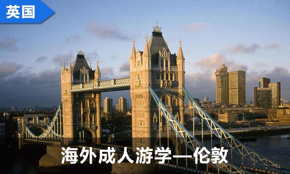 英国成人游学 | 伦敦