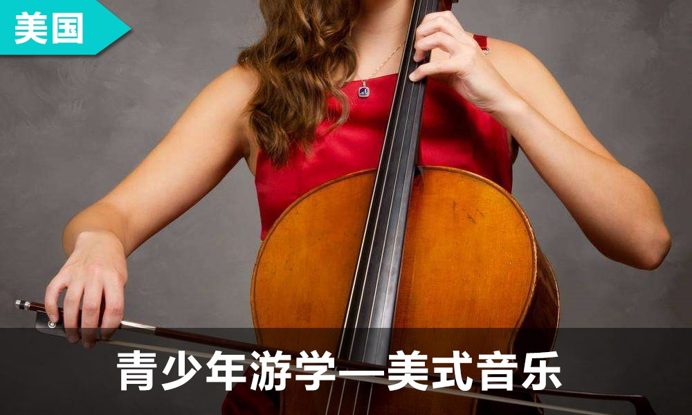 美国青少年游学   美式音乐