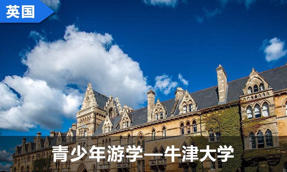 上海青少年英国游学 | 牛津