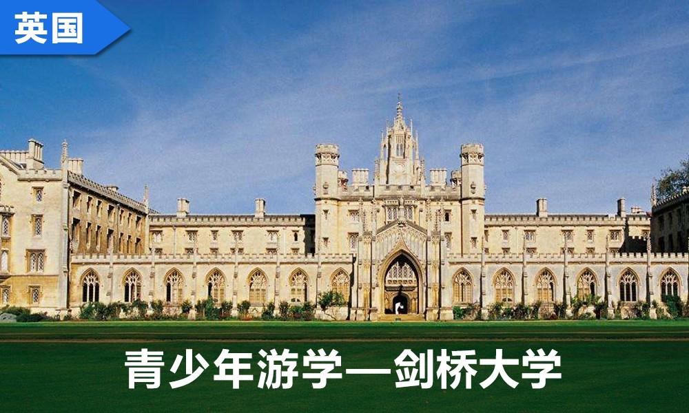 英国青少年游学 | 剑桥