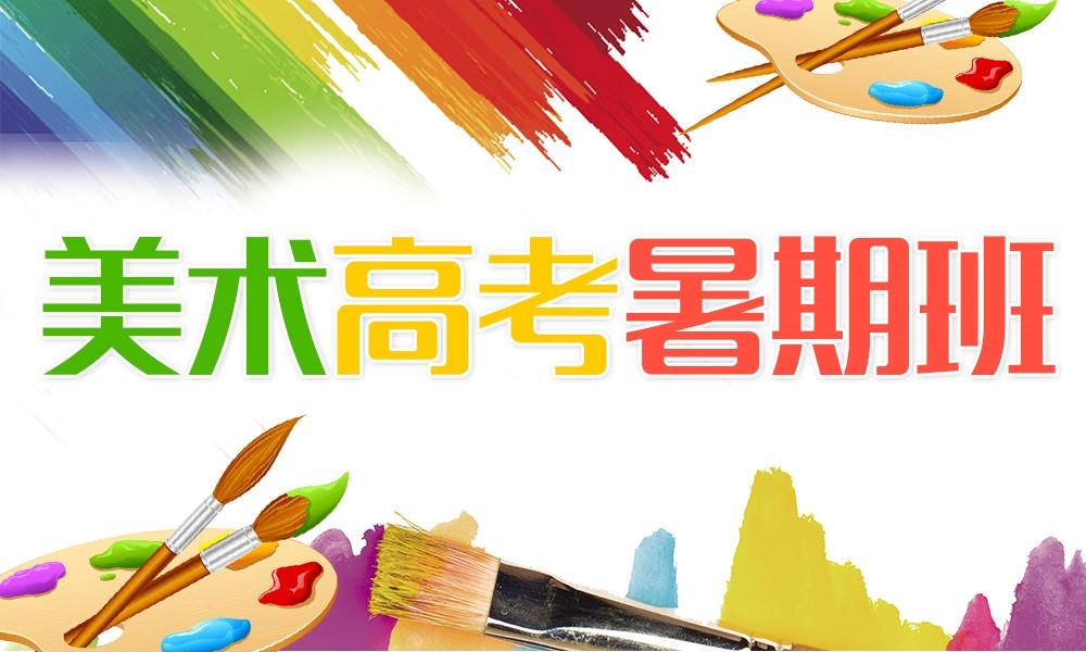 上海断点艺术美术高考暑期班