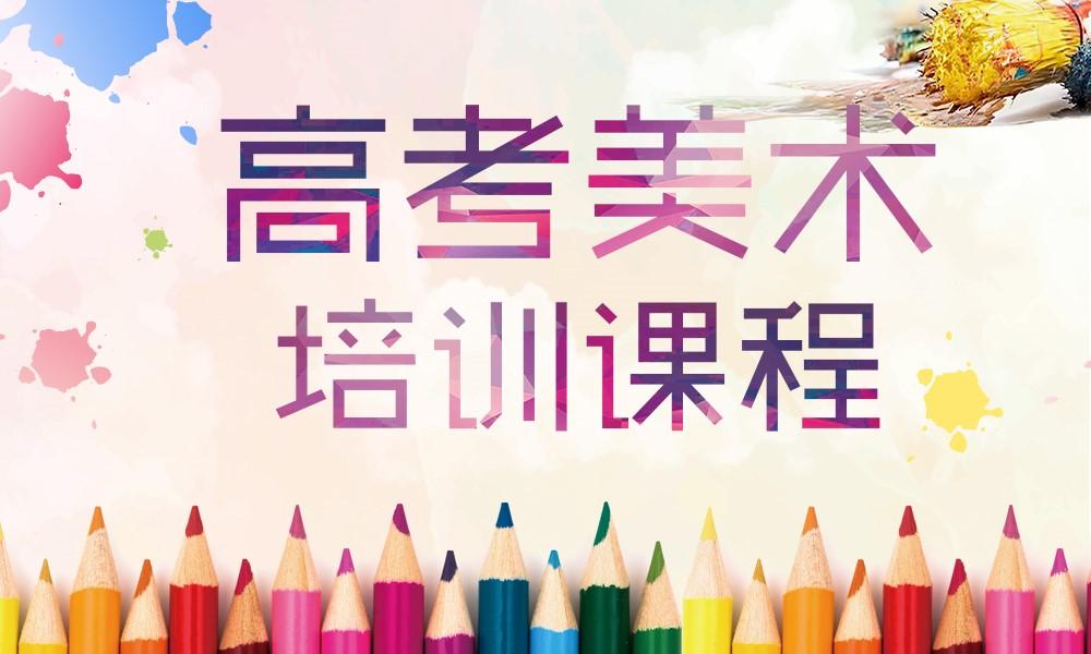 上海断点艺术美术高考周末课程