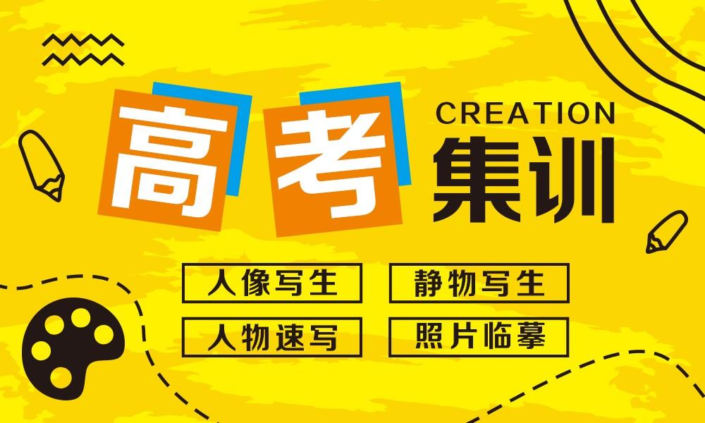 上海断点艺术美术高考集训