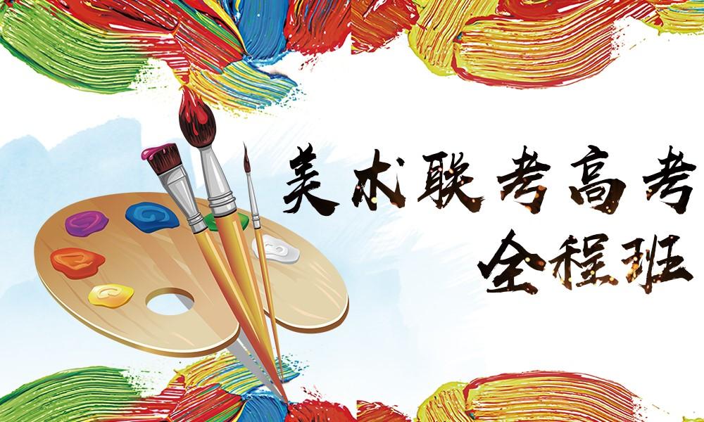 上海断点艺术美术联考高考全程班