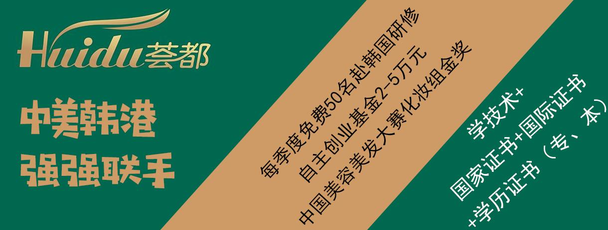 上海荟都美业学院