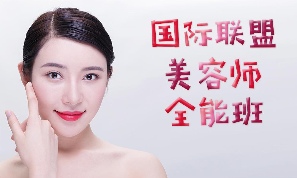荟都美业国际联盟美容师全能班