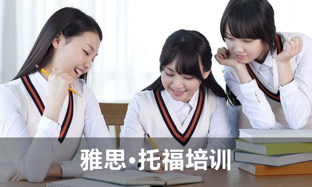英孚托福/雅思培训[备考课程]