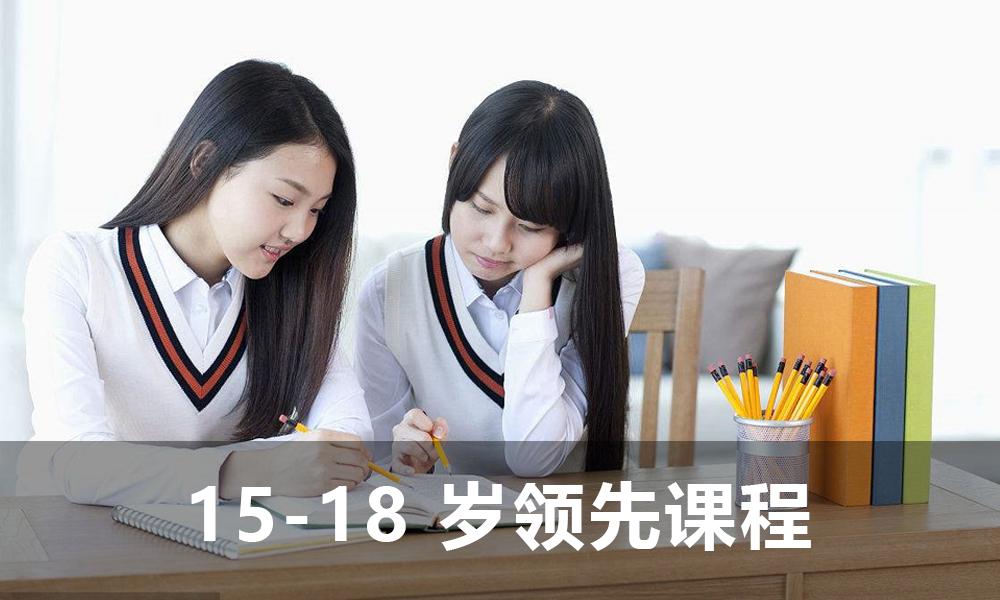 英孚青少年英语 [15-18 岁领先课程]