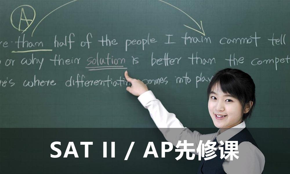 上海SAT II / AP先修课程