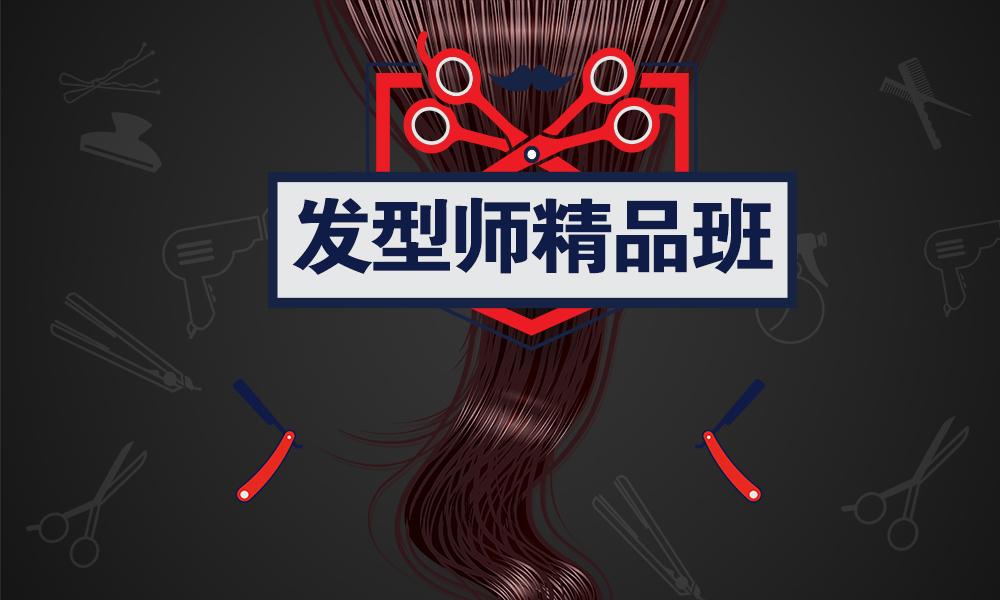 荟都美业国际联盟发型师精品班