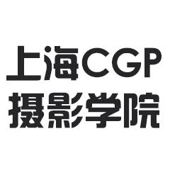 上海CGP摄影学院