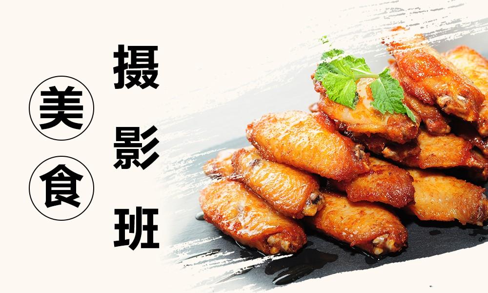 上海CGP摄影学院美食摄影班