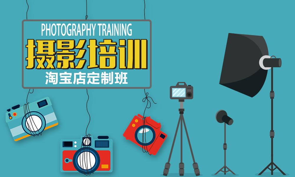上海CGP摄影学院淘宝店摄影定制班