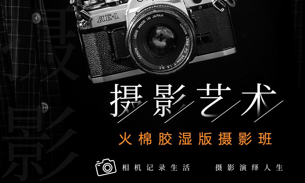 上海CGP摄影学院火棉胶湿版摄影班